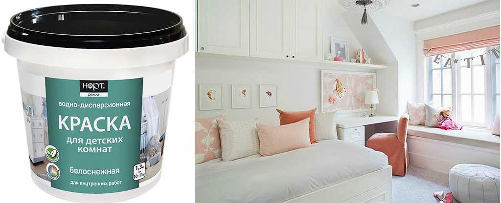 Белая краски для детской комнаты