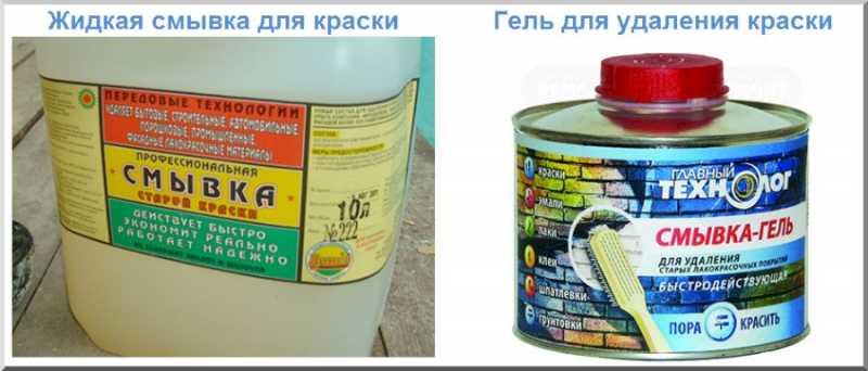 Способ удаления старой краски со стен с помощью смывки