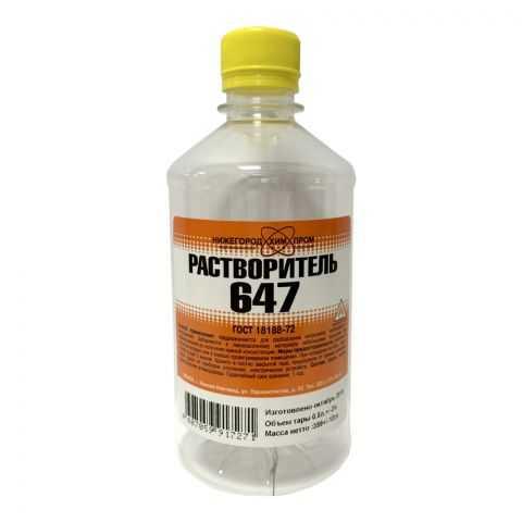 Растворитель-647