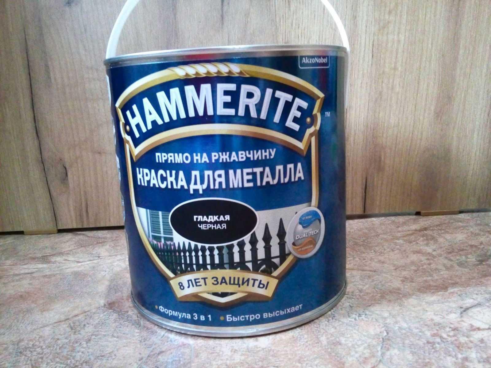 Hammerite 3 в 1