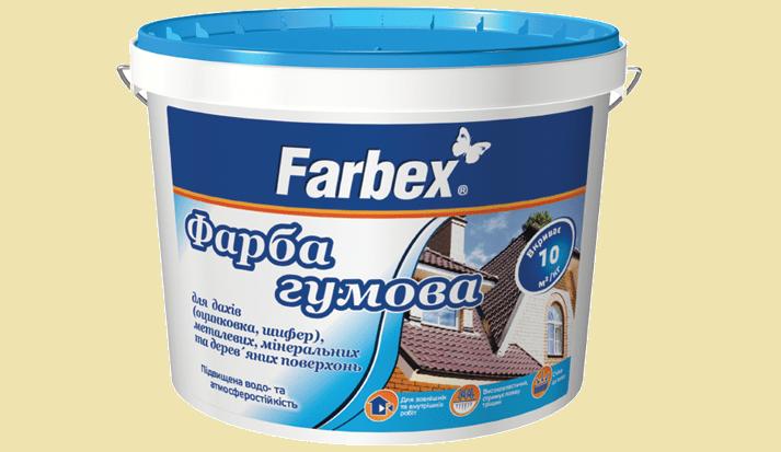 Краска Фарбекс