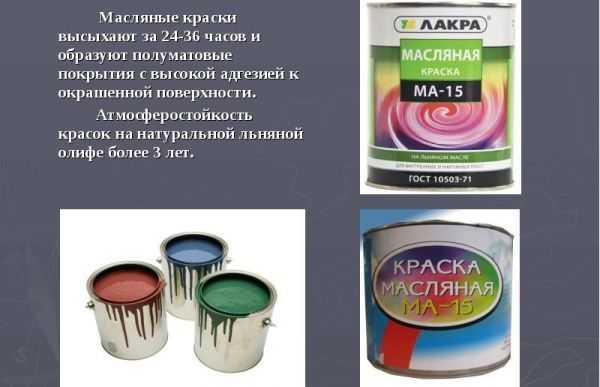 Характеристика краски